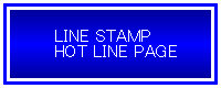 LINE STAMP HOT LINE PAGE
